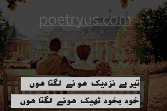 2 line poetry