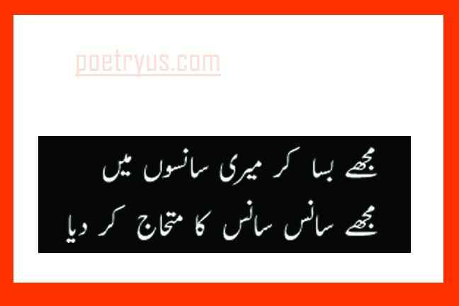 sans shayari in hindi font