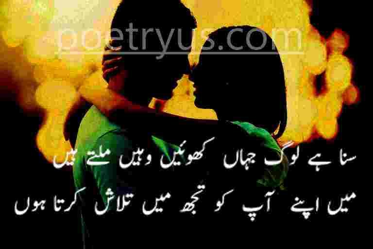 2 line sad love poetry