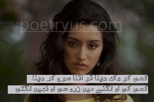 2 line shayari bewafa