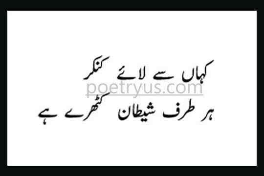 Shitan urdu shayari