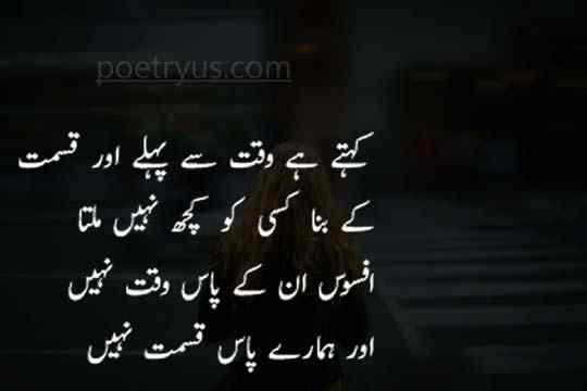 Beautiful Urdu Poetry sms
