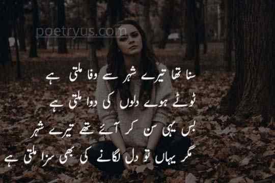 bewafa poetry in urdu images hd