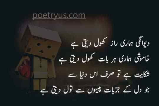 emotion poetry for boys