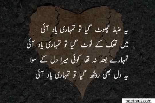 shayari on Memories In Urdu