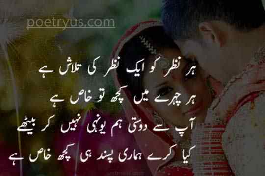 poetry for friends forever in urdu sms