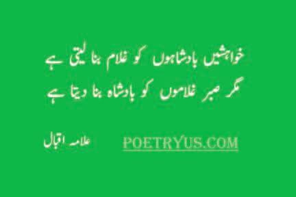 Allama Iqbal Poetry In Urdu for Pakistan