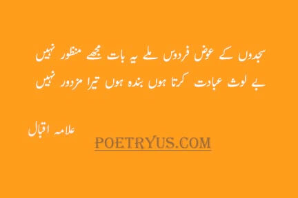 sajda poetry by iqbal