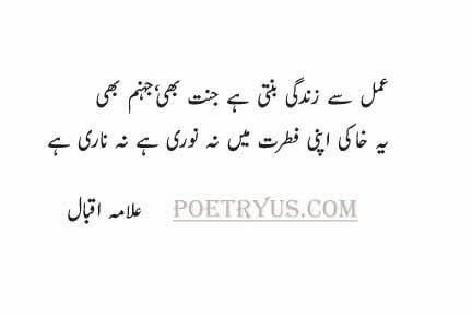 iqbal shayari on zindagi