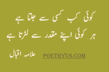 muqaddar poetry in urdu