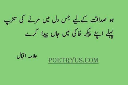 iqbal day shayari