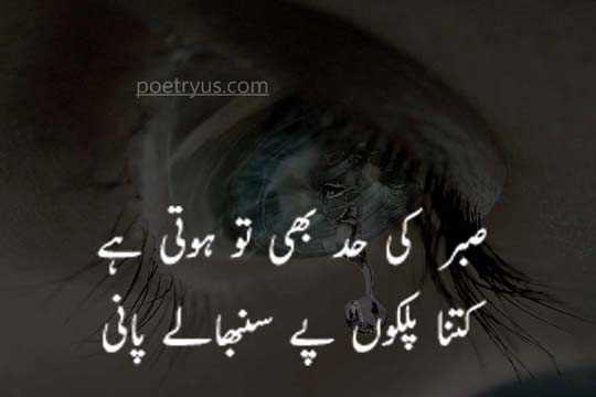 Sabar Quotes In Urdu English