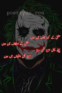 ishq quotes in urdu