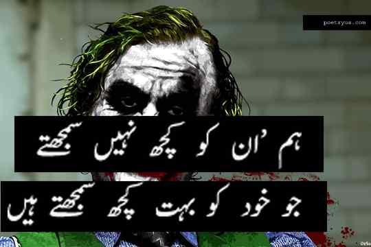 self poetry in urdu