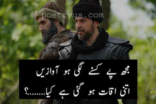 oqat quotes in urdu