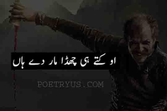badmashi poetry in punjabi