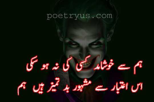 badtameez log quotes in urdu