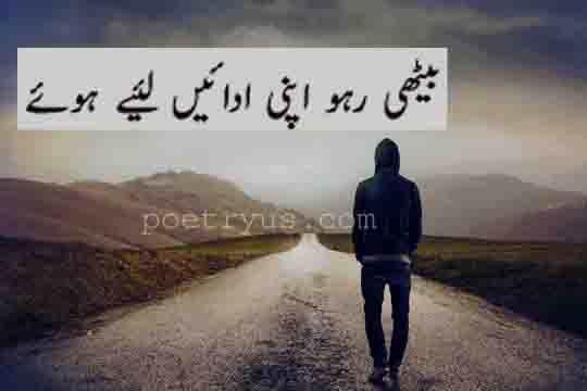 Attitude Poetry for Girl In Urdu written