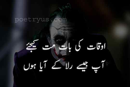 meri auqat poetry