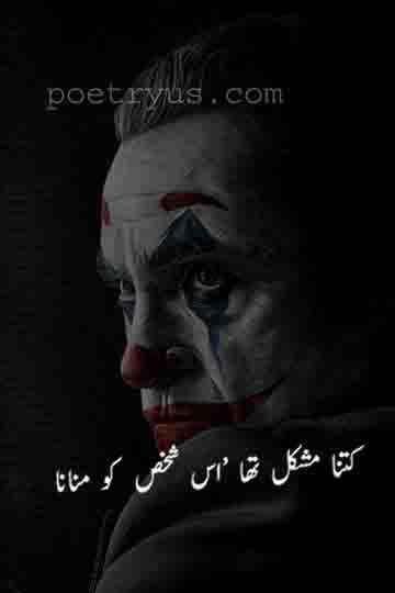 Ego Quotes In Urdu