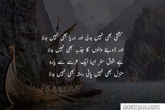 Manzil ki talash Shayari in Urdu