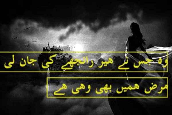 heer ranja shyari