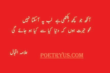iqbal day status