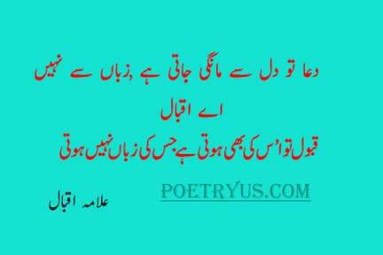 dua poetry in urdu iqbal