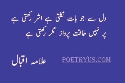parwaz taqat shayari in urdu