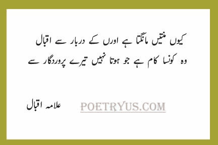 islamic poetry of allama iqbal