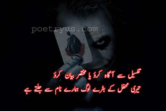 show off quotes in urdu