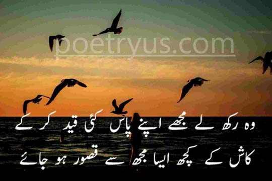 lonely poetry in urdu 2 line