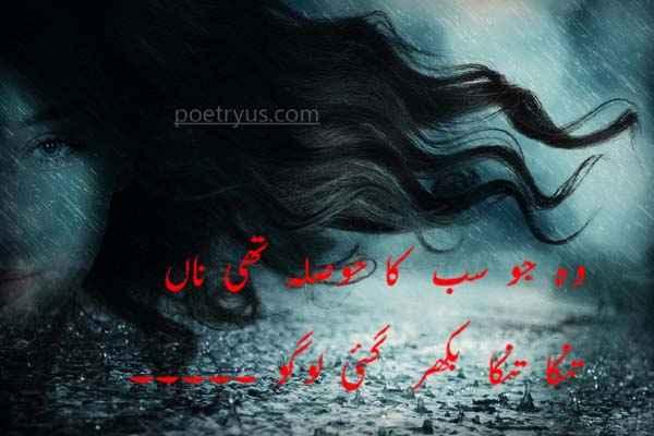 lonely shayari in urdu