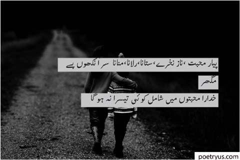 nakhry poetry in urdu