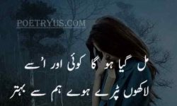 poetry in urdu 2 lines about life