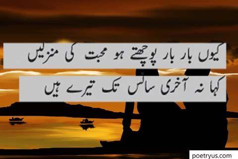 sans poetry in urdu love