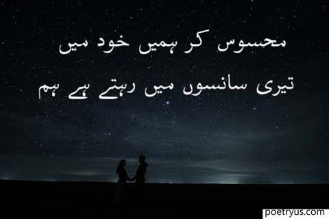feeling poetry in urdu
