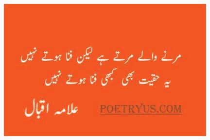 fanaa poetry in urdu