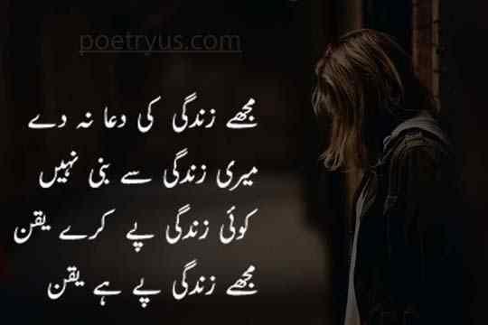 zindagi ki dua poetry