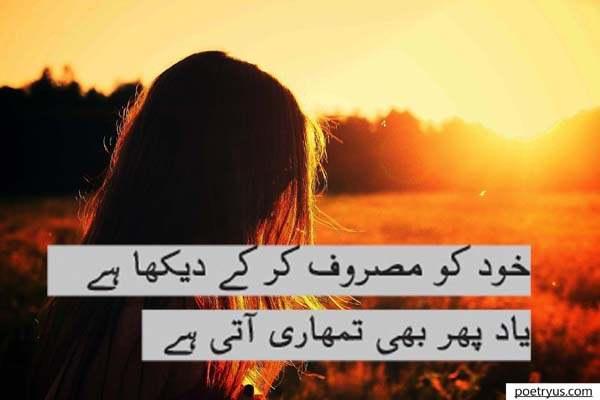 masroof poetry sms in urdu
