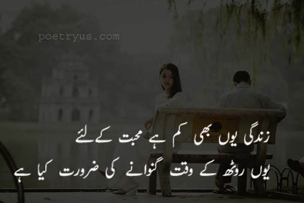 muhabbat sad message