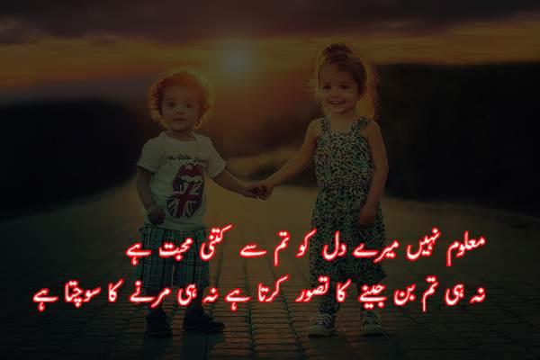 muhabbat poetry in urdu sms