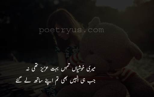 khushia sms poetry urdu