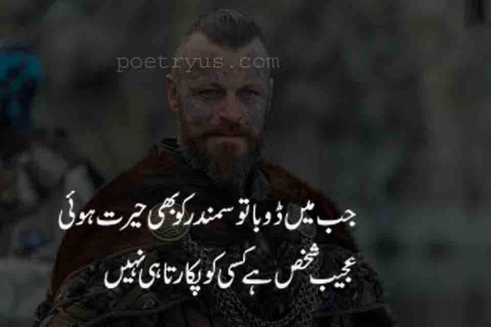 afsos sms in urdu