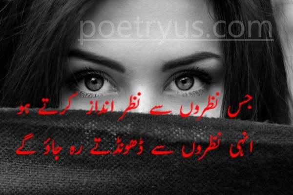 nazar andaz poetry in urdu sms