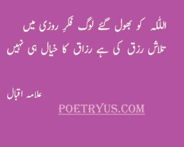allah shayari urdu allama iqbal