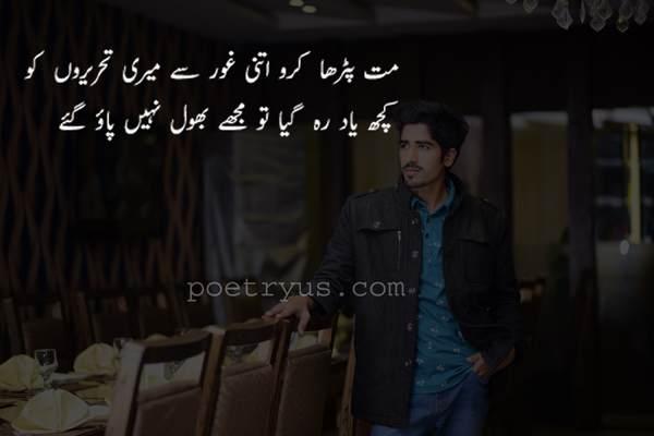 sad poetry in urdu text copy paste