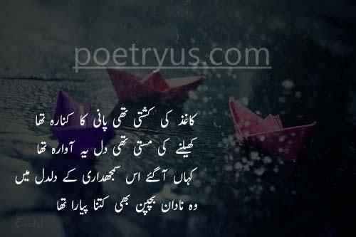 barish poetry bachpan