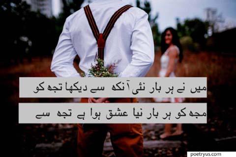 aankh shayari 2 line