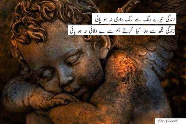 zindgi sad love poetry